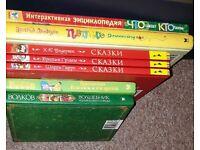 Almost New Books for children in RUSSIAN!