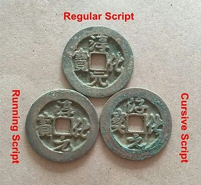 A Set of Chun Hua Yuan Bao (3 Coins)-(990-994)-Northern Song Dynasty