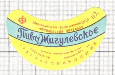 KYRGYZSTAN,USSR Bishkek,Frunze Ziguli,Zhigulevske - beer label C1768 045