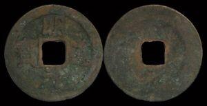 China-Northern-Song-dynasty-emperor-Tai-Zong-Chun-Hua-era-AE-cash