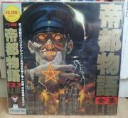 Japanese Laserdisc