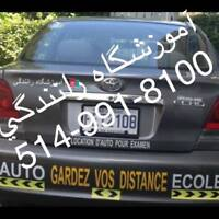CAR HIRE FOR TEST AT GREAT PRICE SAAQ 20$