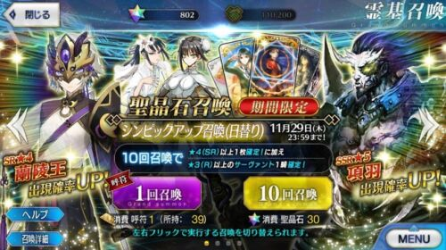 FGO Fate Grand Order Starter Quartz Account JP 790+ quartz 38 ticket 88 apple