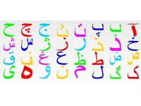 Farsi Language wanted in Central London, Zone 1.