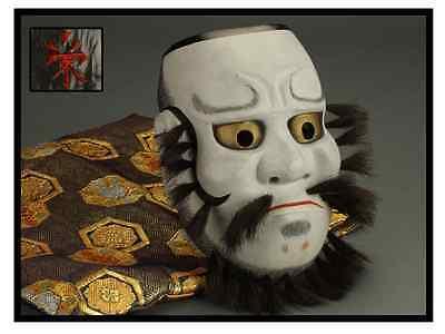Japanese Noh Mask by 栄 [SAKAE] / Kagura Noh Bugaku Gigaku Kyougen