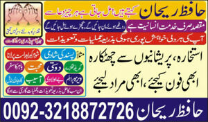 Amil baba world famous astrologer