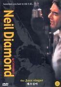 Neil Diamond The Jazz Singer