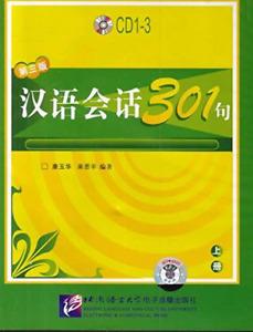 汉语会话301句汉语教材 - Conversational Chinese 301