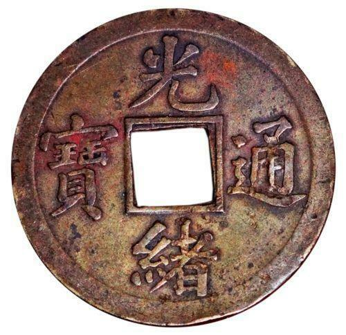 Old China Coins Ebay