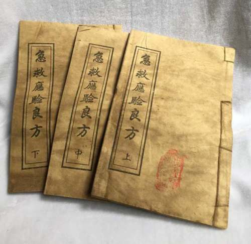 Antique collection of Chinese emergency first aid books