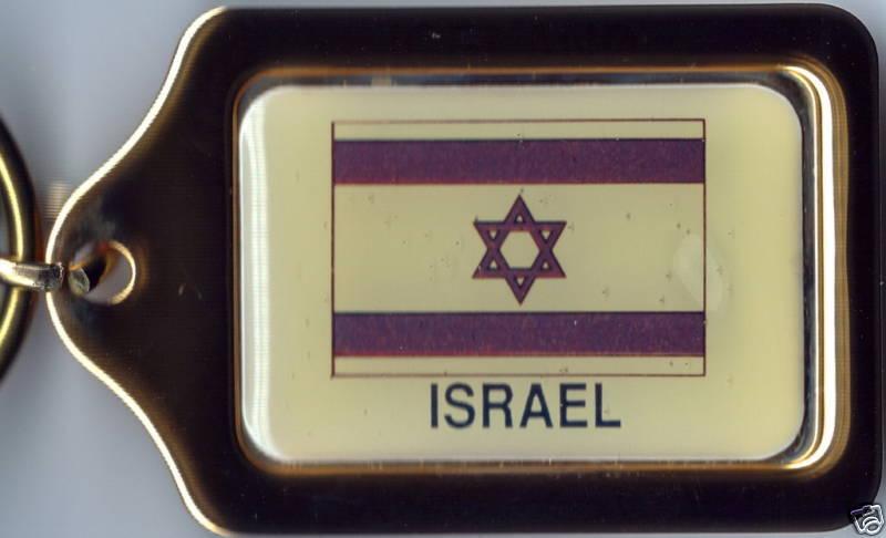 Israel, ישראל Solid Brass Key Chain NEW