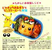 Pokemon Mold
