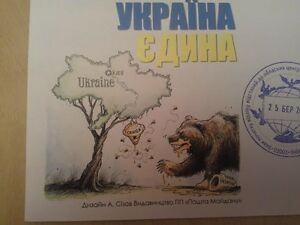 FDC-of-sparhusen-20-years-Ukrposhta-Maidan-Crimea