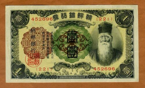 Korea, 1 Yen, ND (1932), P-29, XF > Almost 90 years old