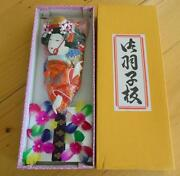 Japanese Paddle