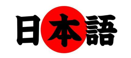 Japanese Tutoring for HSC/High School/General