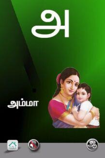Tamil language classes