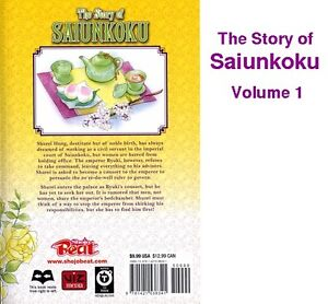 The Story of Saiunkoku Volume 1 manga