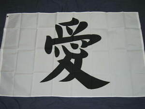 NEW-3X5-CHINESE-SYMBOL-FOR-LOVE-FLAG-3X5-FOOT-F675