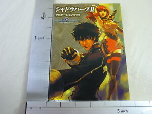 SHADOW-HEARTS-II-2-Navigation-Game-Guide-Book-Japan-Play-Station-2-KD1463