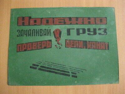 """Vintage USSR original sign plaque billboard """"Hold the load securely!"""""""