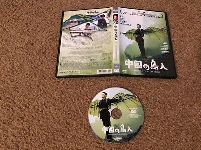 The Bird People In China DVD/Universe Laser/Very Rare/OOP/Obscure/