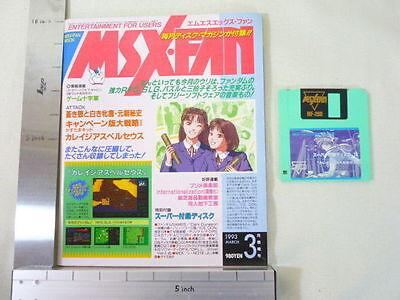 MSX FAN + DISK 1993/3 Book Magazine RARE Retro ASCII
