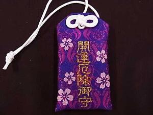 JAPANESE OMAMORI Amulet better luck Good luck charm SAKURA Purple
