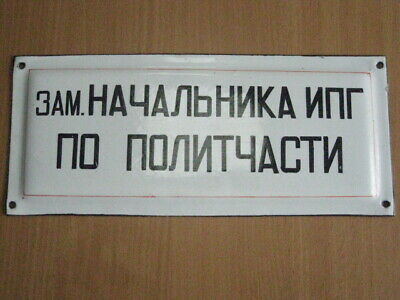 Vintage USSR military enamel plate, sign, board, Infectious Mobile Hospital