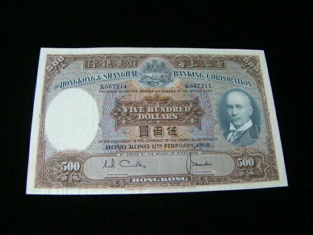 Hong Kong 1968 $500.00 Banknote XF Pick #179c