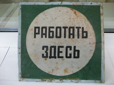 "Vintage USSR original Soviet sign plaque billboard, factory stand ""Work here!"""