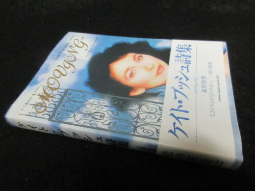 Kate Bush A Collection of Poems Japan Lyrics Book Translated by Anrie Kitazawa