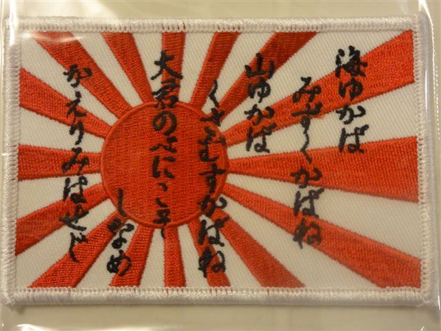 Japanese Navy Patch with old poem