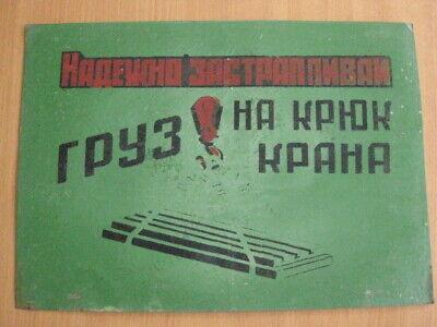"""Vintage USSR original sign plaque billboard """"Secure the load securely!"""""""