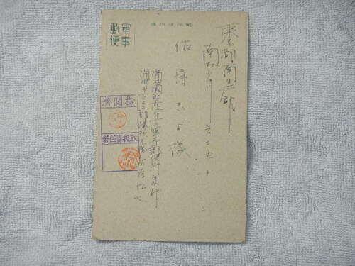 WW2 Japanese Military mail Mudanjiang Manchuria to Tokyo partially translated