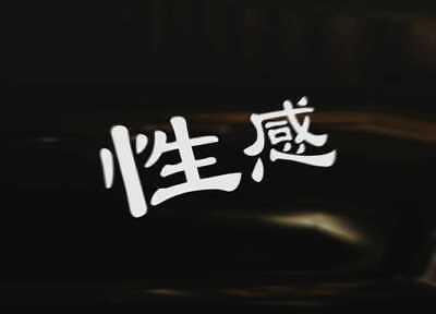 SEXY Kanji Japanese Decal Sticker Graphic Chinese Car Van Laptop Wall