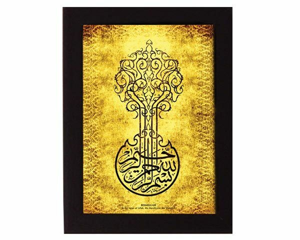 Frame: BISMILLAH (Yello) -8x6 -Islamic Arabic Calligraphy Art Gift Decor