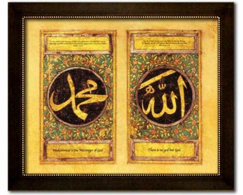 Framed Canvas: Allah Muhammad -24x20 -Islamic Calligraphy/Art/Gift @Ramadan