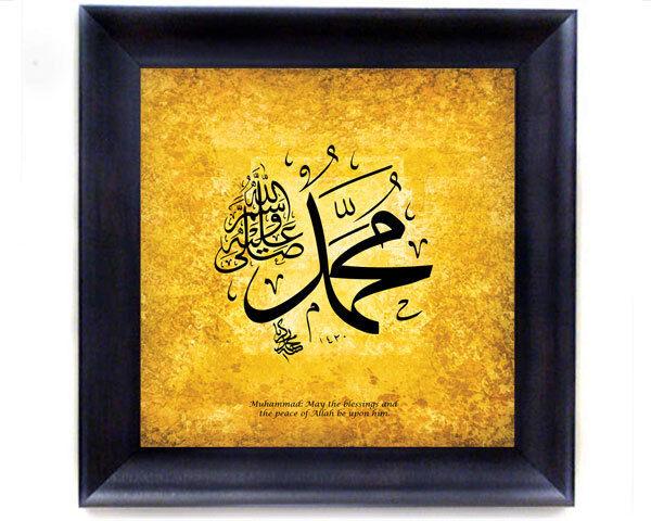 "Islamic Arabic Calligraphy Art Gift -Framed Canvas -MUHAMMAD PBUH -14""x14"""