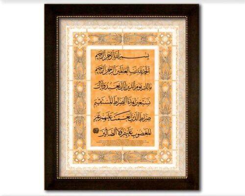 Islamic Arabic Calligraphy Art Gift Decor -Framed Canvas -FATIHAH -Brown -20x24