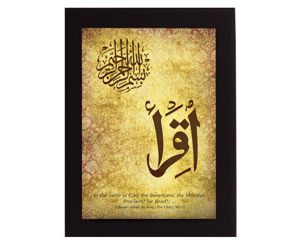 Frame: IQRA -8x6 -Islamic/Arabic Calligraphy/Art/Decor - Ramadan Gift