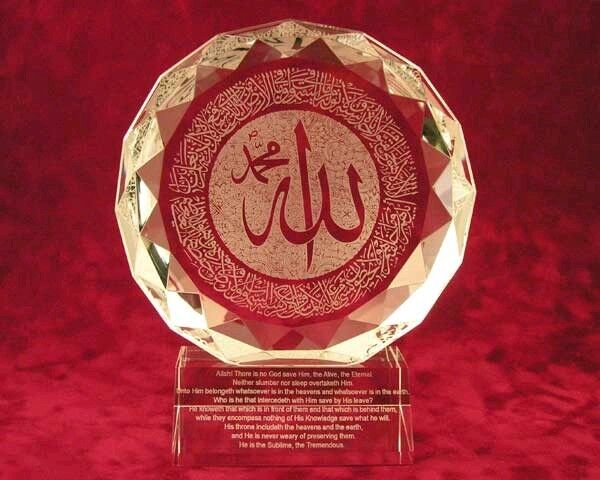 Islamic Arabic Calligraphy Decor: Crystal Sunrise w/ AYATUL QURSI -100% Crystal