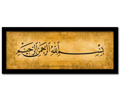 Framed Canvas: BISMILLAH -19x8 - Islamic Decor Calligraphy/Art -Fathers Day Gift