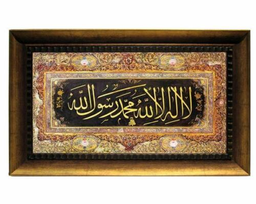 Islamic Arabic Calligraphy Art Gift Decor -Framed Ffaux Canvas: SHAHADA -28x17