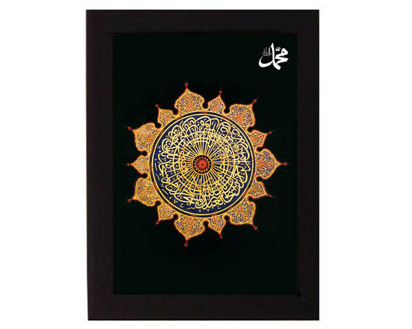 Frame: Islamic Calligraphy from the Blue Mosque, Turkey -8x6 -Ramadan Gift