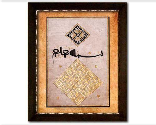 Islamic Arabic Calligraphy Art Gift Decor -Framed Canvas -Islamic Dua -24x20