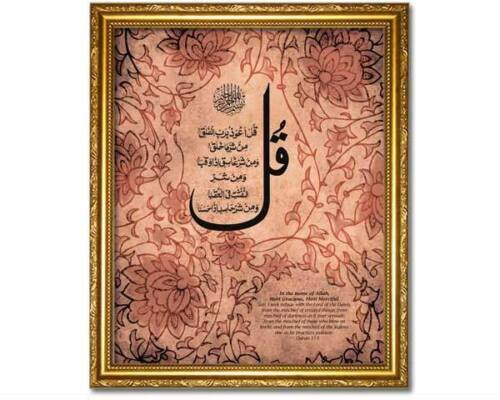 "Islamic Arabic Calligraphy Art Gift -Framed Canvas -""Quran Surah 113"" -20x24"
