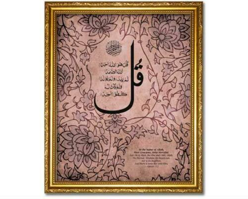 "Islamic Arabic Calligraphy Art Gift Decor-Framed Canvas ""Quran Surah 112"" -20x24"