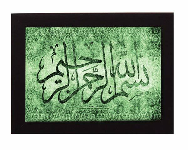 Frame: BISMILLAH (Green) -8x6 -Islamic Arabic Calligraphy Art Gift Decor