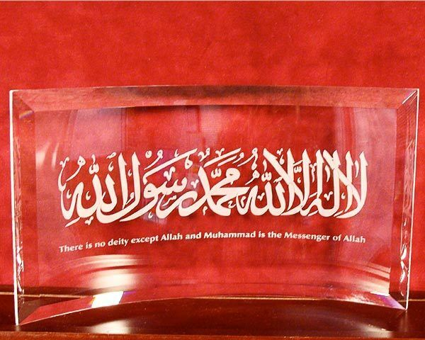 Islamic Arabic Calligraphy Art Gift: Curve Large Jade Glass Engraved w/ Shahada